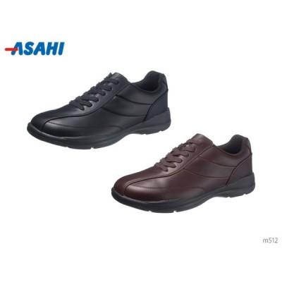 アサヒスニーカー M512 リラクサータイプ レースアップ スニーカー メンズ 靴