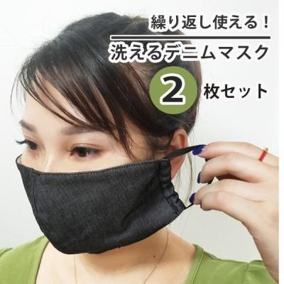 【1-2営業日以内発送】【2枚セット】 洗えるデニムマスク 布マスク 男女兼用 フィルター 立体フリーサイズ 花粉対策 大人用 夏 用 マスク softfitmask
