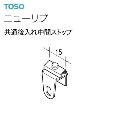 TOSO(トーソー)カーテンレール ニューリブ 部品 共通後入れ中間ストップ(1コ)