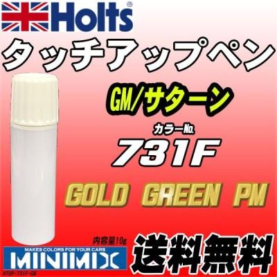 タッチアップペン GM/サターン 731F GOLD GREEN PM Holts MINIMIX 【クリックポスト代引不可】