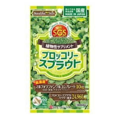 ★ブロッコリースプラウト 60カプセル×3個 ф 野菜不足の改善に サプリメント スルフォラファングルコシノレート