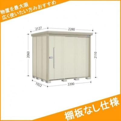 物置 屋外 おしゃれ タクボ物置 ND/ストックマン 棚板なし仕様 ND-2219 一般型 標準屋根 『追加金額で工事可能』 ムーンホワイト