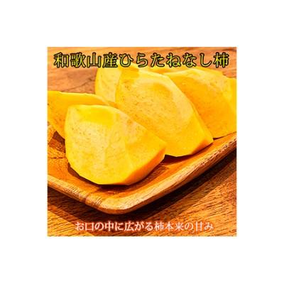 【2612-1680】秀品 和歌山秋の味覚 平核無柿(ひらたねなしがき) 約2kg 化粧箱入