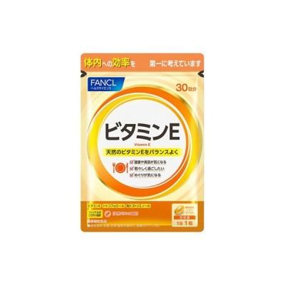 ファンケルビタミンE約30日分(30粒)