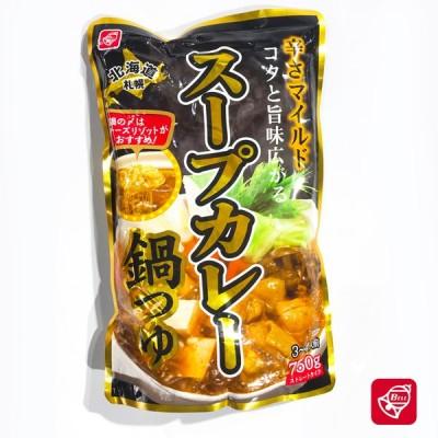 送料込「3個」ベル食品 スープカレー鍋つゆ 750g(3人前から4人前) 北海道札幌 〆はチーズリゾットがオススメ!