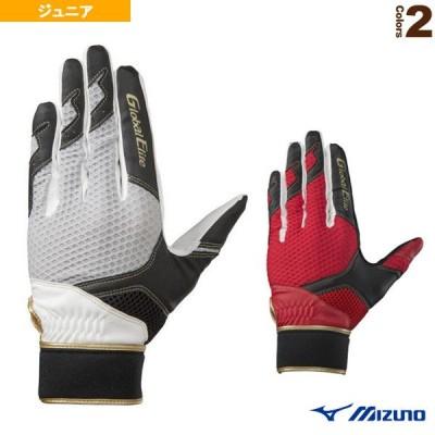 ミズノ 野球手袋  グローバルエリートRG/守備手袋/左手用/ジュニア(1EJEY230)
