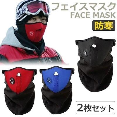フェイスマスク 防寒 バイク スノーボード フェイスガード スキー 防風 ネックウォーマー アウトドア メンズ レディース 男女兼用 冬 顔 ガード 2枚セット