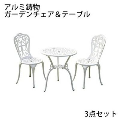 送料無料 ガーデン3点セット ホワイト アルミ鋳物ガーデンテーブル3点セット ガーデンファニチャー ガーデンテーブルセット ガーデンチェ