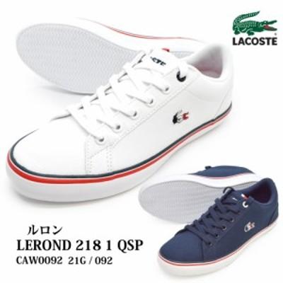 ラコステ スニーカー  レディース  ルロン 218 1 QSP LACOSTE CAW0092 21G 092 LEROND 218 QSP ローカット 靴 紐靴 運動靴 学生 中