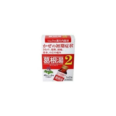【第2類医薬品】【ツムラ】 漢方葛根湯液2 45ml×2本 ※お取寄せの場合あり