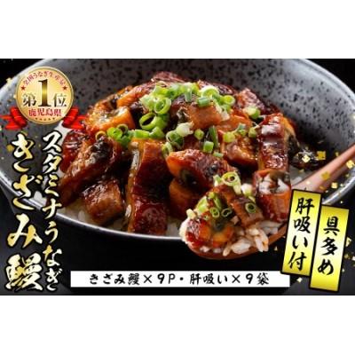 b0-032 【ママ応援企画】刻みうなぎ 50g×9袋