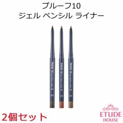 エチュードハウス プルーフ10 ジェル ペンシル ライナー 2個セット(防水)【韓国コスメ】【Etude House】