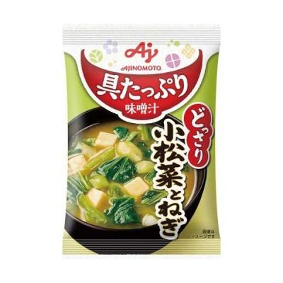 味の素 具たっぷり味噌汁 小松菜とねぎ 11.9g×10袋