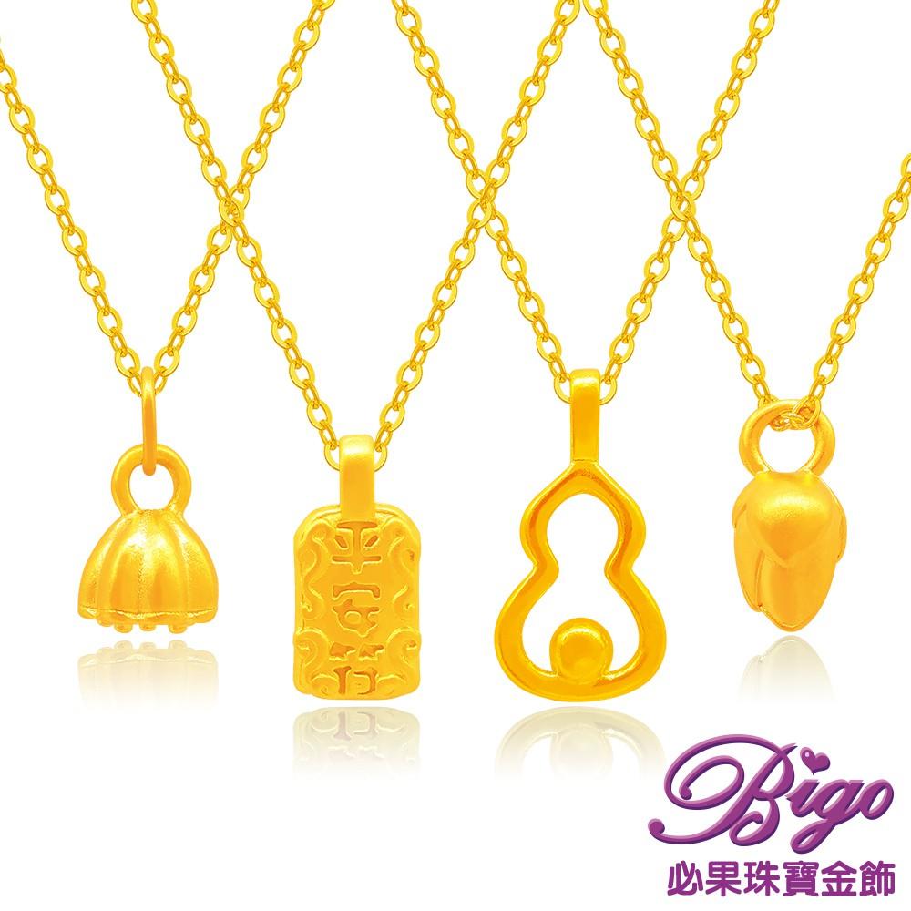 BIGO必果珠寶金飾 如意吉祥錢滾滾 9999純黃金墜項鍊/鎖骨鍊(22選1)-0.03錢~0.05錢(±2厘)