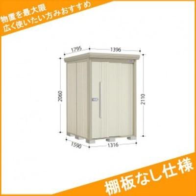物置 屋外 おしゃれ タクボ物置 ND/ストックマン 棚板なし仕様 ND-1315 一般型・多雪型 標準屋根