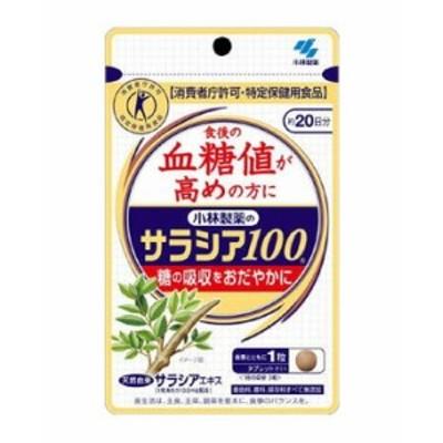 ○【 定形外・送料350円 】 小林サラシア100 60粒 ※軽減税率対商品