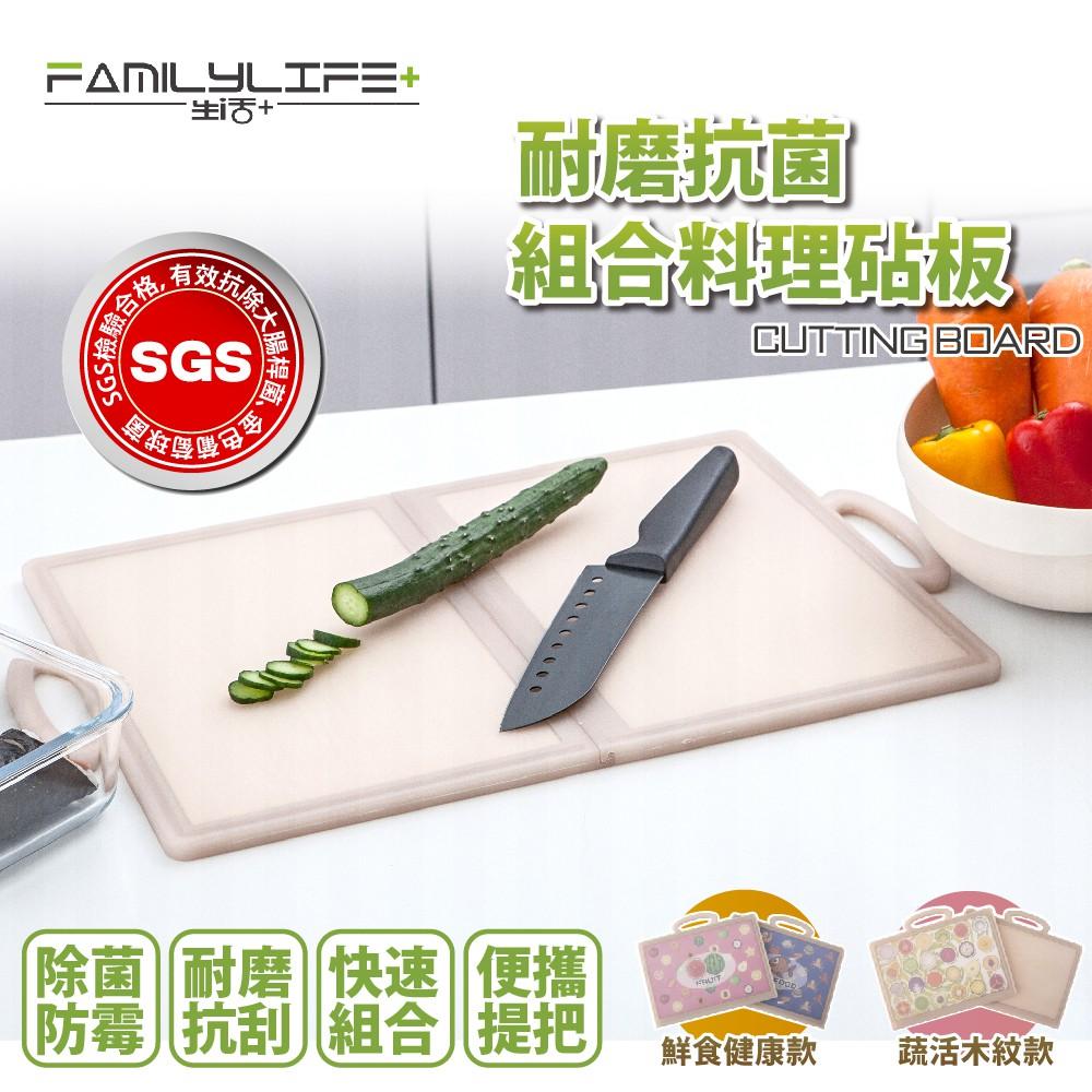 【FL生活+】耐磨抗菌組合料理砧板 2片裝 可組合