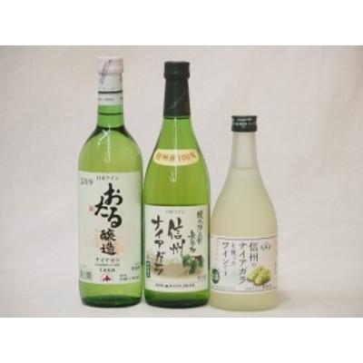 国産葡萄100%ナイアガラ甘口白ワインセット(北海道おたる720ml 長野県信州720ml フルーツワイン500ml) 計3本