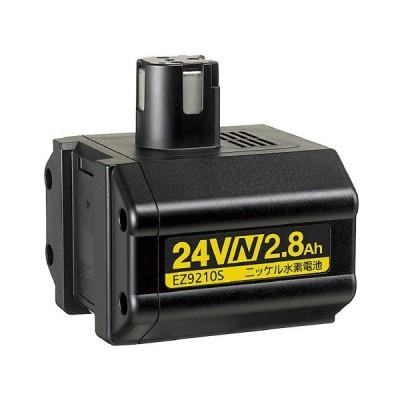 【9/19限定!ポイント最大26倍】取寄 EZ9210S ニッケル水素電池パック Nタイプ・24V Panasonic(パナソニック) 1