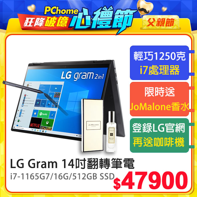LG gram_14T90P-G.AA75C2 黑(i7-1165G7/16G/512GB SSD/W10/FHD/14)