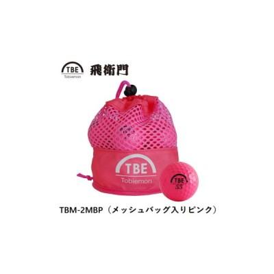 TOBIEMON 飛衛門 メッシュバッグ入りゴルフボール スタンダード 2ピースボール TBM-2MBP ピンク