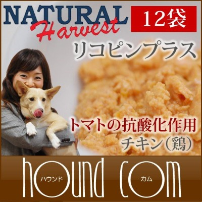 ナチュラルハーベスト レトルト リコピンプラス チキン 鶏  12袋