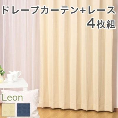 4枚組カーテン【全2カラー×5サイズ】 洗濯可 ウォッシャブル 4枚組 ドレープカーテン×2 ミラーレースカーテン×2 ベージュ ネイビー レオン 北欧風 代引不可