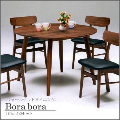 ダイニングテーブルセット 円卓テーブル 110cm 5点 北欧モダン 4人用 ウォールナット ボラボラ