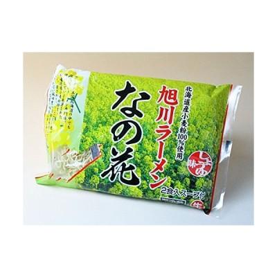 旭川ラーメン なの花 しょうゆ味2食入×1袋(生ラーメン2食入・スープ付)出荷元:北海道四季工房