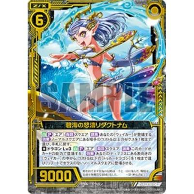 【ホログラム】ゼクス Z/X E16-042 碧海の怒濤リダクトナム (SR スーパーレア) ちび☆ドラ (E-16)