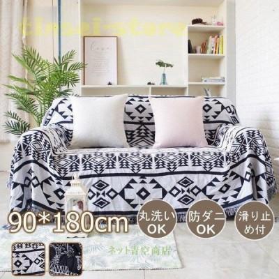 マルチカバー 北欧風 ソファー おしゃれ 90*180cm 長方形 綿 洗える 多機能 ベッドカバー 1人掛け 2人掛け