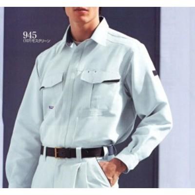 945 春夏用長袖シャツ 桑和(SOWA)作業着・作業服社名刺繍無料 S~6L ポリエステル85%・綿15%