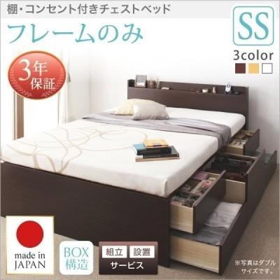 (組立設置付) セミシングルベッド フレームのみ 収納付きチェストベッド