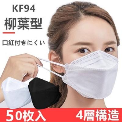 マスク KF94 柳葉型 不織布 50枚 10カラー 立体マスク PM2.5 飛沫防止 口紅付きにくい 4層構造 使い捨て 口元空間 大人用 ノーズワイヤー レギュラー