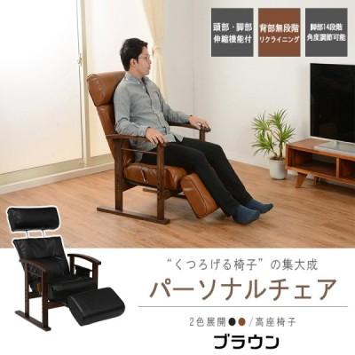 ブラウン】高座椅子 座椅子 パーソナルチェア 無段階リクライニング 手元レバー 肘付き座椅子 座イス ハイタイプ 1人掛けソファー 脚部は14段階リクライニング