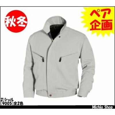 作業服 作業着【BURTLE】秋冬ジャケット 9005