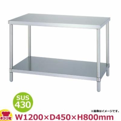 シンコー 作業台(アジャスト付) SUS430 WB-12045 ベタ棚 1200×450×800(送料無料、代引不可)
