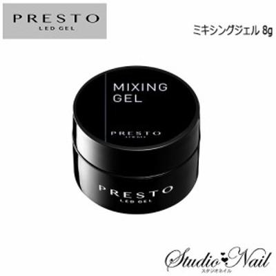 プレスト PRESTO ミキシングジェル 8g
