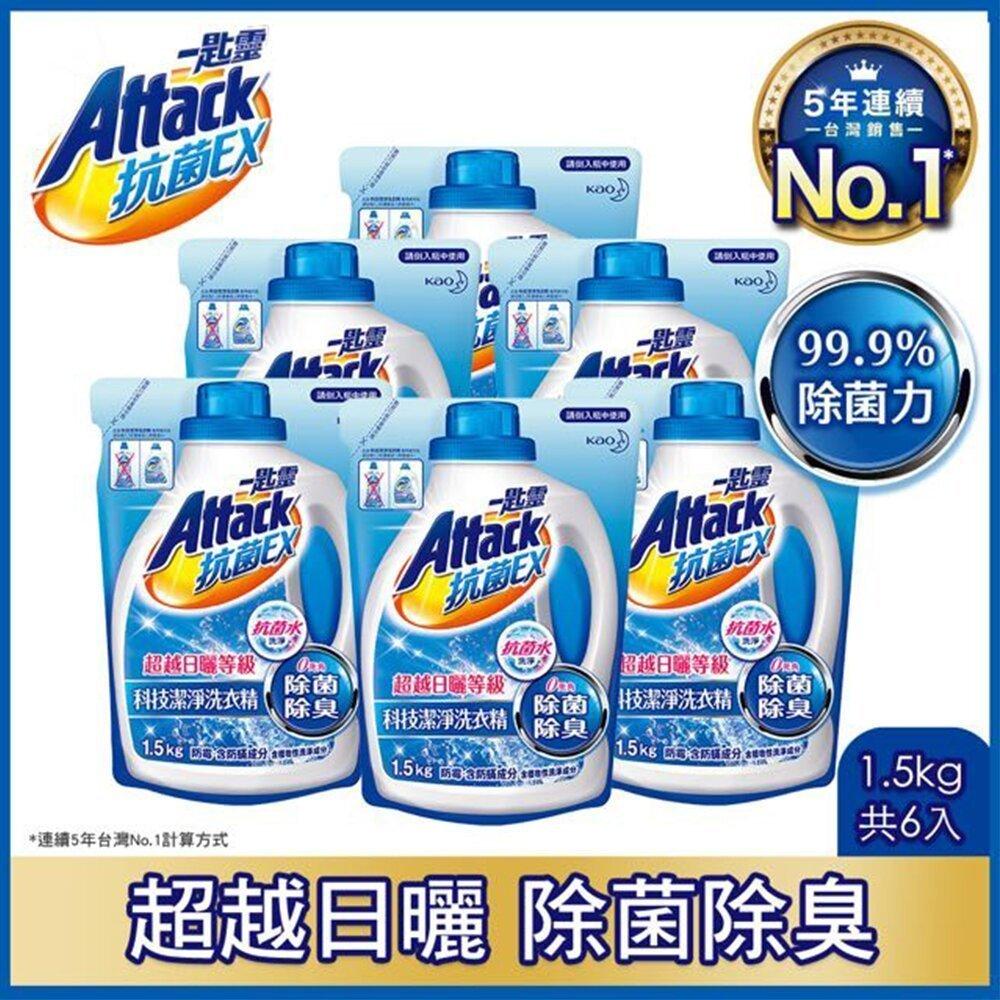 一匙靈ATTACK 抗菌EX科技潔淨洗衣精補充包1.5kgx6入/箱