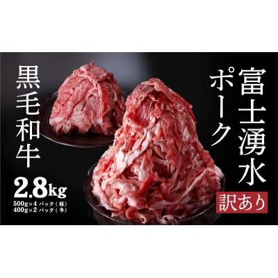 訳あり! 富士湧水ポーク切り落とし 九州王(黒毛和牛)切り落とし セット 2.8kg