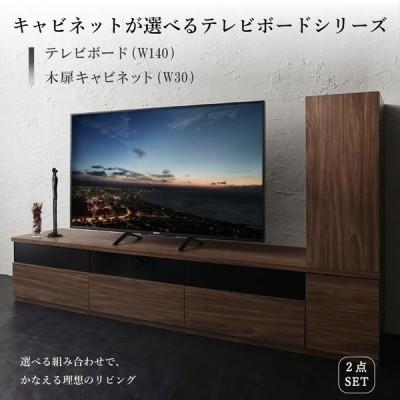 キャビネットが選べるテレビボードシリーズ 2点セット(テレビボード+キャビネット) 木扉 幅180 送料無料