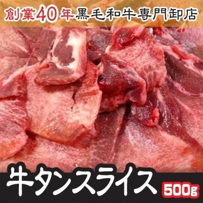 肉 もつ鍋 牛タン スライス 500g ギフト 米国産 焼肉 ホルモン