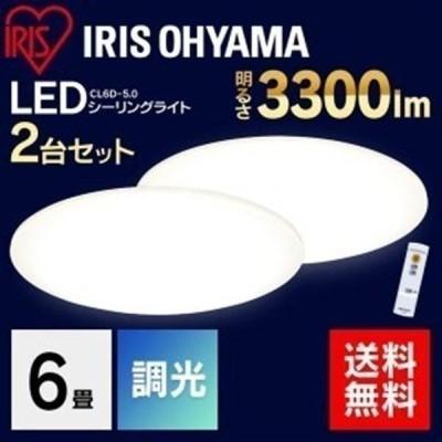 シーリングライト LED アイリスオーヤマ 6畳 調光 2個セット LEDシーリングライト シンプル ライト Series L CEA-2006D