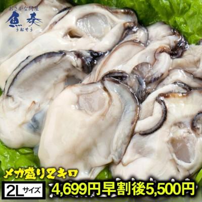 かき カキ 牡蠣 大粒 広島産 剥きかき 2kg(解凍後約1700g/60個前後 2Lサイズ) 送料無料 楽天最安値に挑戦! お取り寄せ 生牡蠣 生むき牡蠣 むき牡蠣
