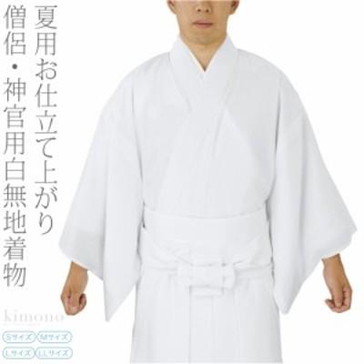 【ワンコインクーポン】踊り衣装 日本の踊り 神職用白衣夏用 S-LL 白 年印 神寺用 衣裳 神官 巫女 祭り行列 礼装 単衣 絽 紗 夏用 大人