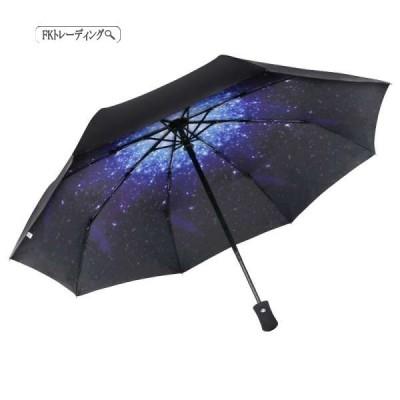 送料無料 折りたたみ傘 自動開閉 晴雨兼用 メンズ レディース 日傘 uvカット 大きい ワンタッチ開閉 裏星雲柄 ブラックコーティング 遮光