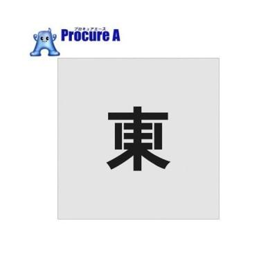 IM ステンシル 東 文字サイズ100×65mm AST-99 ▼818-6136 (株)アイマーク