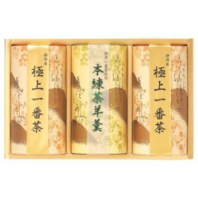 期間限定お買得 送料無料 ギフト プレゼント 内祝い お返し 静岡茶・茶羊羹詰合せ