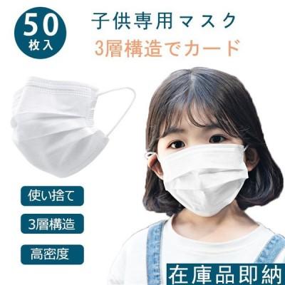 マスク 子供用 50枚 3層構造 在庫あり 使い捨てマスク 不織布 高密度フィルター素材  14.5X9.5cm ホワイト 5〜14歳 花粉 飛沫防止