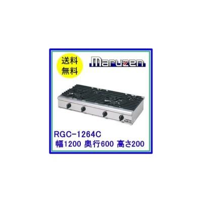 RGC-1264D マルゼン NEWパワークック ガス卓上コンロ クリーブランド